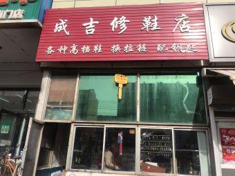 成吉修鞋店