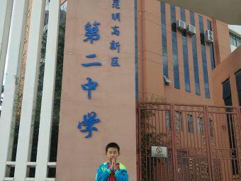 昆明高新区第二中学
