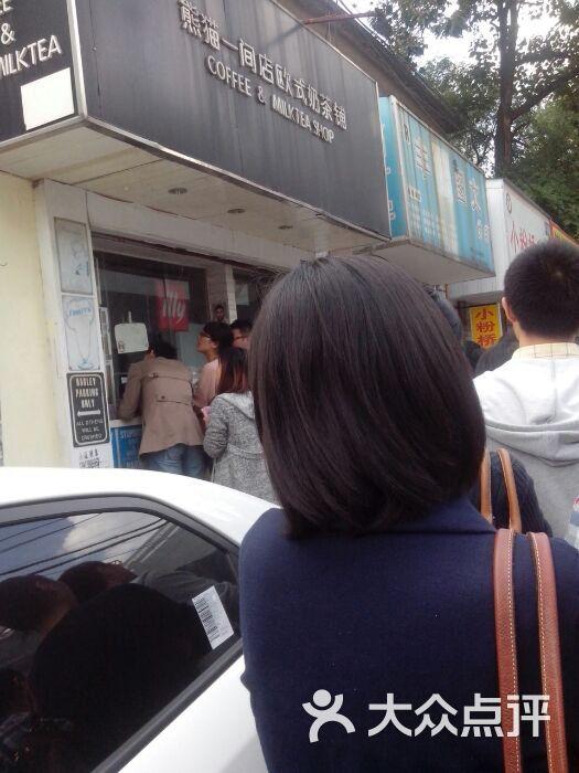 熊猫一间店欧式奶茶铺图片 - 第1张