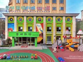 普林斯顿科技幼儿园