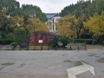 金华市社会主义学院