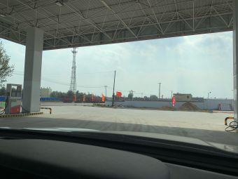 中国石化后营子加油站