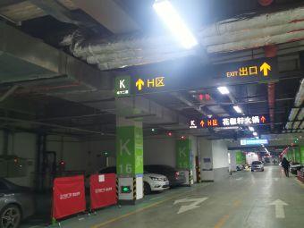万达广场停车场