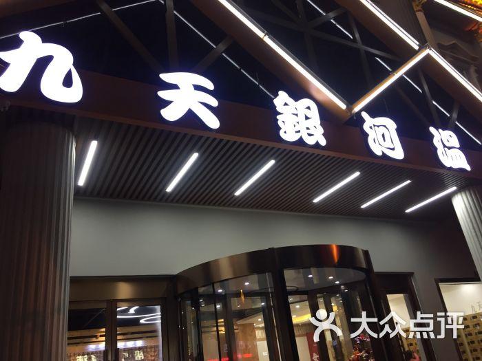 九天银河温泉馆(松江店)-图片-上海休闲娱乐-大众点评