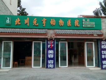 北川元亨动物医院