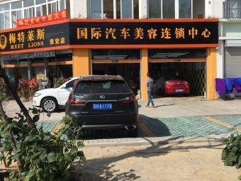 梅特莱斯国际汽车美容连锁中心