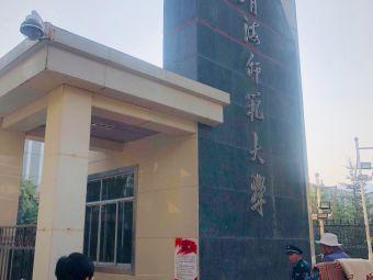 青海师范大学