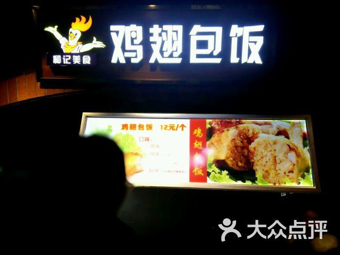 和记美食包饭图片-美食-武汉鸡翅新乡美食网