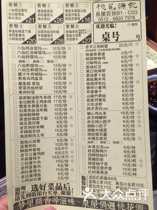 桃花源记(泉屋店)菜单图片 - 第13张