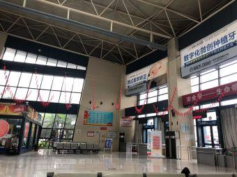 绍兴汽车西站