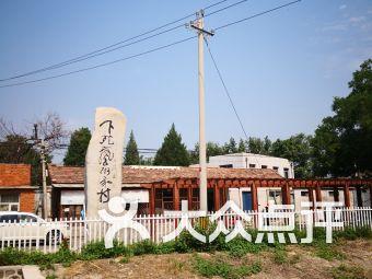 【下苑画家村】北京连锁大全,点击查看全部1家分店图片