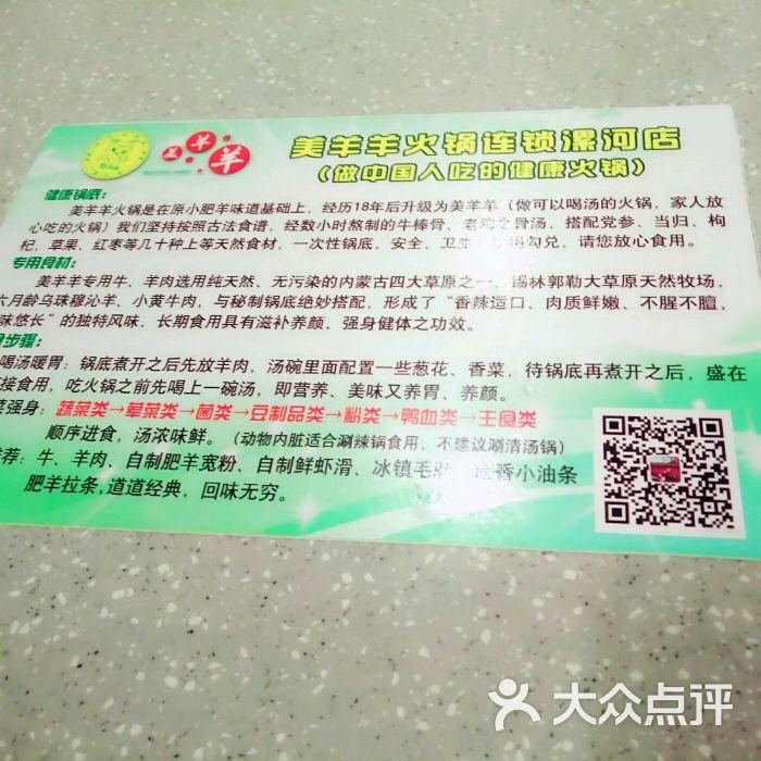 美羊羊图片(五一路店)-火锅-漯河美食画招牌美食节图片