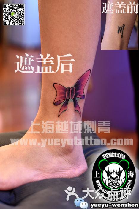蝴蝶结遮盖旧纹身图案