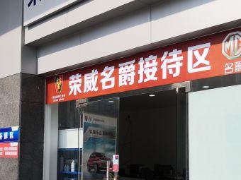 惠州标远上汽荣威4S店(河南岸店)