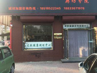北京靖氏净肤国际中医研究院