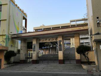 平山中心小学