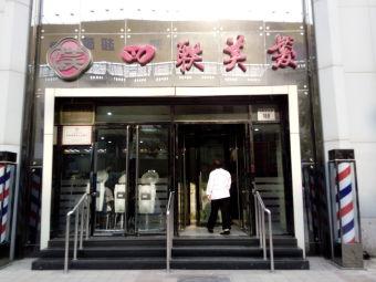 四联美发(王府井店)