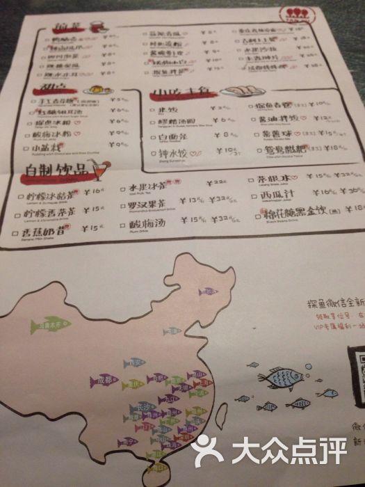 探鱼(金安中央大街店)菜单图片 - 第760张