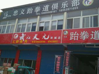 郯城忠义跆拳道俱乐部