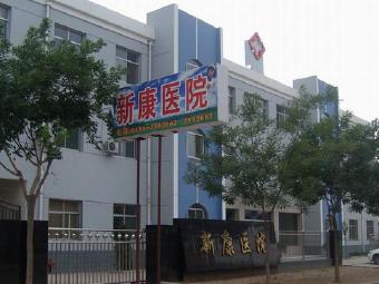 中医肝病专科医院