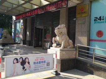 无锡农村商业银行(梁溪支行)