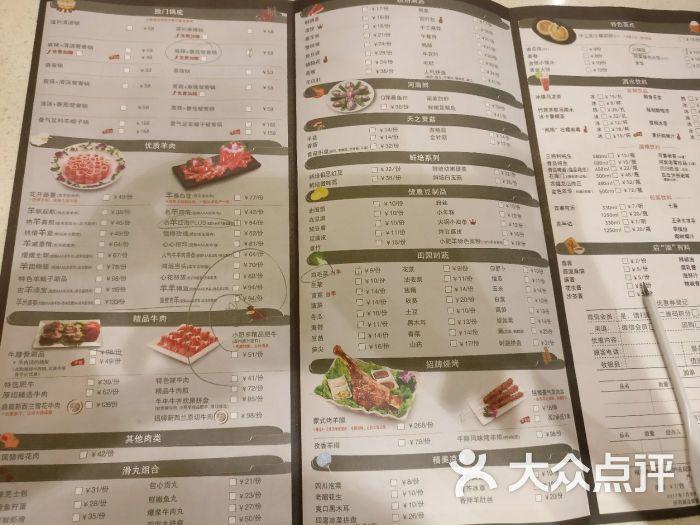 小肥羊(南丹路店)菜单图片 - 第3张