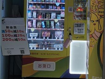 一只香蕉情趣用品(昆山中山支路店)