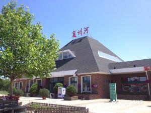 (复州河服务区)大连旅游咨询中心