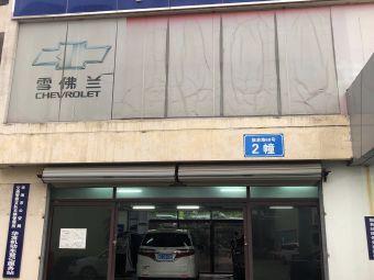 珠海华发上众汽车4S店(香洲区店)