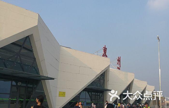 惠州平潭机场-图片-惠阳生活服务-大众点评网