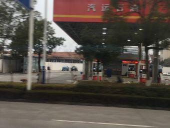汽运石油加油站