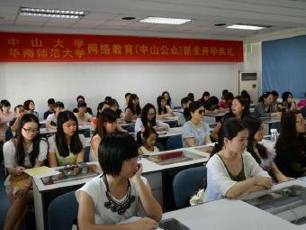 华南师范大学网络教育(中山公众教学点)