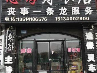忠孝寿衣店
