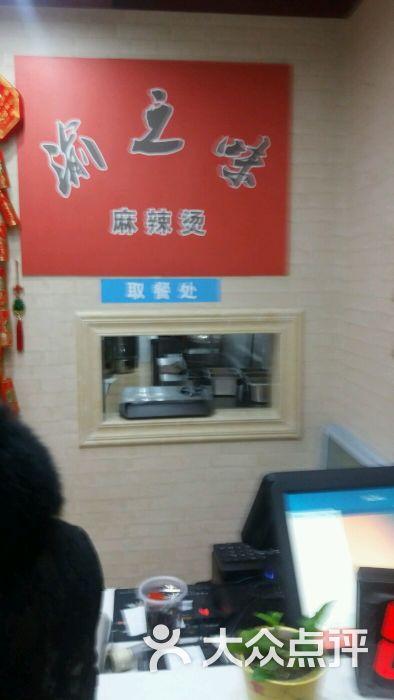 渝之味麻辣烫-团购-兴化市美食美食图片咸阳陕西图片