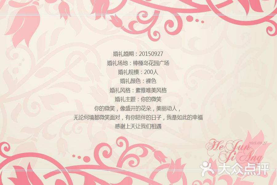 大连棒棰岛花园广场——你的微笑-种子力量婚礼定制()