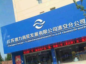江苏增力商贸发展有限公司(淮安分公司)