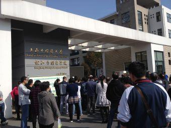 上海外国语大学松江外国语学校(中学部)