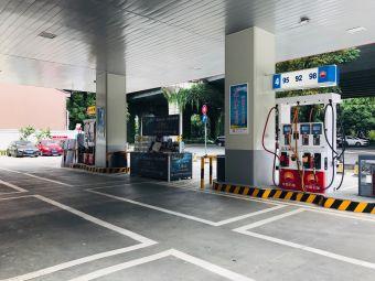 中国石油高新加油站