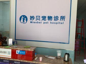 妙贝宠物诊所