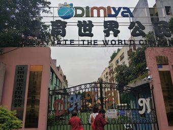 迪米亚幼儿园