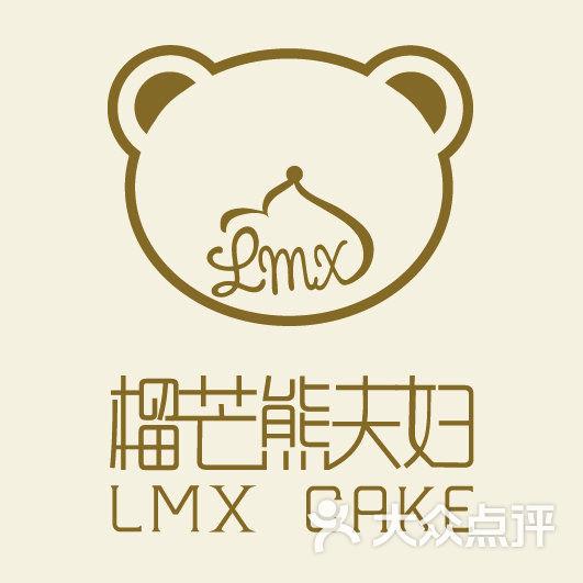 榴芒熊夫妇(巴陵尚都店)-logo图片-岳阳美食