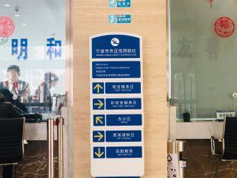 宁波市市区农村信用合作联社ATM