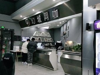 幻城网咖(中海店)