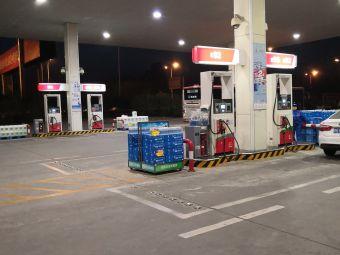 中國石化開發區加油站