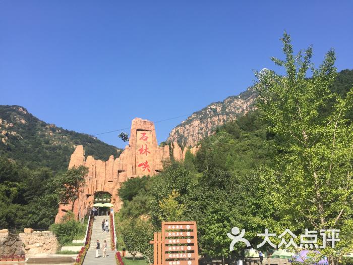 京东石林峡风景区-图片-北京周边游-大众点评网