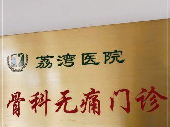 广州医科大学附属第三医院荔湾医院