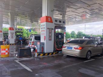中国石化东湘加油站