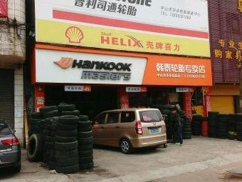 华永轮胎店(兴圃大道店)