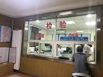 西安康乐医院·急诊