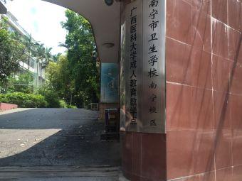 广西大学继续教育学院教学点